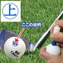 ゴルフボール 名入れ スタンプ(上)マーキングボールスタンプ自分のボールが一目瞭然!【ゴルフボール】【スタンプ】【はんこ】【名入れ】【誕生日】グローブやバッグ、小物にも目印