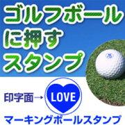 自分のボールが一目瞭然!ゴルフボール アルファベット スタンプ(LOVEマーク)マーキングボールスタンプゴム印/スタンプ/ハンコ/判子/はんこ/印鑑/ゴルフ用品【ゴルフボール】【スタンプ】【はんこ】【名入れ】
