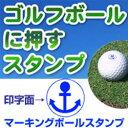 ゴルフボール イラスト スタンプ(イカリ)マーキングボールスタンプ自分のボールが一目瞭然!【ゴルフボール】【スタンプ】【はんこ】【名入れ】
