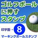 ゴルフボール 数字 スタンプ(8)マーキングボールスタンプゴム印/スタンプ/ハンコ/判子/はんこ/印鑑/ゴルフ用品【練習用 コース用】【誕生日】