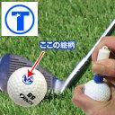ゴルフボール アルファベット スタンプ(T)マーキングボールスタンプゴム印/スタンプ/ハンコ/判子/はんこ/印鑑/ゴルフ用品【ゴルフボール】【スタンプ】【はんこ】【名入れ】