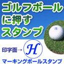 ゴルフボール イニシャル スタンプ(H)マーキングボールスタンプゴム印/スタンプ/ハンコ/判子/はんこ/印鑑/ゴルフ用品【ゴルフボール】【スタンプ】【はんこ】【名入れ】