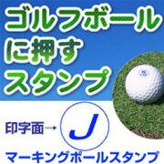 ゴルフボール 名入れ スタンプ(J)マーキングボールスタンプゴム印/スタンプ/ハンコ/判子/はんこ/印鑑/ゴルフ用品【練習用 コース用】