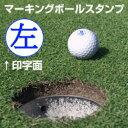 ゴルフボール 名入れ スタンプ(左)マーキングボールスタンプゴム印/スタンプ/ハンコ/判子/はんこ/印鑑/ゴルフ用品【練習用 コース用】