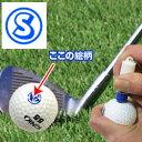 ゴルフボール 名入れ スタンプ(S)マーキングボールスタンプゴム印/スタンプ/ハンコ/判子/はんこ/印鑑/ゴルフ用品