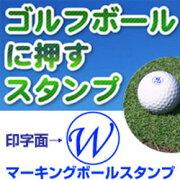 ゴルフボール 名入れ スタンプ(W)マーキングボールスタンプゴム印/スタンプ/ハンコ/判子/はんこ/印鑑/ゴルフ用品【練習用 コース用】