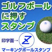ゴルフボール イニシャル スタンプ(Z)マーキングボールスタンプゴム印/スタンプ/ハンコ/判子/はんこ/印鑑/ゴルフ用品【練習用 コース用】