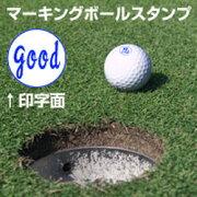 ゴルフボール 名入れ スタンプ(good)マーキングボールスタンプゴム印/スタンプ/ハンコ/判子/はんこ/印鑑/ゴルフ用品【練習用 コース用】