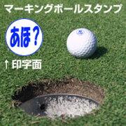 自分のボールが一目瞭然!ゴルフボール 名入れ スタンプ(あほ?)マーキングボールスタンプゴム印/スタンプ/ハンコ/判子/はんこ/印鑑/ゴルフ用品【ゴルフボール】【スタンプ】【はんこ】【名入れ】