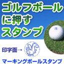 ゴルフボール 名入れ スタンプ(恐竜くん)マーキングボールスタンプゴム印/スタンプ/ハンコ/判子/はんこ/印鑑/ゴルフ用品【ゴルフボール】【スタンプ】【はんこ】【名入れ】