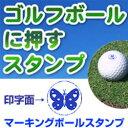 ゴルフボール 名入れ スタンプ(蝶々)マーキングボールスタンプゴム印/スタンプ/ハンコ/判子/はんこ/印鑑/ゴルフ用品【ゴルフボール】【スタンプ】【はんこ】【名入れ】