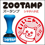 ZOOTAMP先生 スタンプ 評価印いいニャー!!(インク/レッド)浸透印(シヤチハタ式)印面サイズ:直径18mm丸ゴム印/スタンプ/ハンコ/判子/はんこキャラクター
