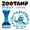 ZOOTAMP先生 スタンプ 評価印たいへんよくできました(インク/ブルー)浸透印(シヤチハタ式)印面サイズ:直径18mm丸ゴム印/スタンプ/ハンコ/判子/はんこキャラクター