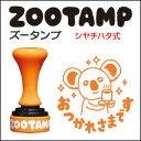 ZOOTAMP先生 スタンプ 評価印おつかれさまです(インク/オレンジ)浸透印(シヤチハタ式)印面サイズ:直径18mm丸ゴム印/スタンプ/ハンコ/判子/はんこ/コアラ