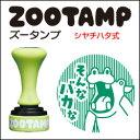 ZOOTAMP先生 スタンプ 評価印そんなバカな(インク/グリーン)浸透印(シヤチハタ式)印面サイズ:直径18mm丸ゴム印/スタンプ/ハンコ/判子/はんこ