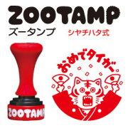 ZOOTAMP先生 スタンプ 評価印おめでタイガー(インク/レッド)浸透印(シヤチハタ式)印面サイズ:直径18mm丸ゴム印/スタンプ/ハンコ/判子/はんこ/虎
