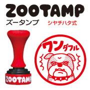 ZOOTAMP先生 スタンプ 評価印ワンダフル(インク/レッド)浸透印(シヤチハタ式)印面サイズ:直径18mm丸ゴム印/スタンプ/ハンコ/判子/はんこ/犬