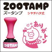 ZOOTAMP先生 スタンプ 評価印ありがトン(インク/ピンク)浸透印(シヤチハタ式)印面サイズ:直径18mm丸ゴム印/スタンプ/ハンコ/判子/はんこ