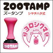 ZOOTAMP先生 スタンプ 評価印ヨロシクマ(インク/ピンク)浸透印(シヤチハタ式)印面サイズ:直径18mm丸ゴム印/スタンプ/ハンコ/判子/はんこシロクマ 白熊