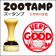 ZOOTAMP先生 スタンプ 評価印VERY GOOD(インク/レッド)浸透印(シヤチハタ式)印面サイズ:直径18mm丸ゴム印/スタンプ/ハンコ/判子/はんこかわいい 先生スタンプ 英語