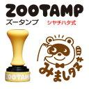 ZOOTAMP先生 スタンプ 評価印みましタヌキ(インク/ブラウン)浸透印(シヤチハタ式)印面サイズ:直径18mm丸ゴム印/スタンプ/ハンコ/判子/はんこ動物スタンプ