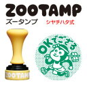 ZOOTAMP先生 スタンプ 評価印OKでござる(インク/グリーン)浸透印(シヤチハタ式)印面サイズ:直径18mm丸ゴム印/スタンプ/ハンコ/判子/はんこ