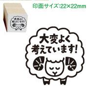 先生 スタンプ(コメントゴム印)大変よく考えています!(羊)印面サイズ:22×22mm【イラスト ゴム印・スタンプ・マンガ・評価印・ハンコ】かわいい 先生スタンプ