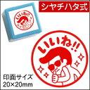 コメントゴム印(先生スタンプ)シヤチハタ式いいね!!印面サイズ:20×20mm浸透印