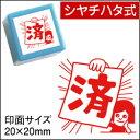 コメントゴム印(先生 スタンプ)シヤチハタ式「済」印面サイズ:20×20mm
