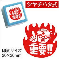 コメントゴム印(先生スタンプ)シヤチハタ式重要!...の商品画像