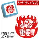 コメントゴム印(先生スタンプ)シヤチハタ式重要!!印面サイズ:20×20mmうんこ漢字ドリルの採点に好評な商品です伝言メモ スタンプ