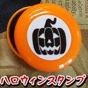 ハロウィン 浸透印かぼちゃインク/黒色印面サイズ:約18mm丸【イラスト ゴム印・スタンプ・マンガ・ハンコ】