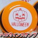 ハロウィン 浸透印かぼちゃHALLOWEENインク/朱色印面サイズ:約18mm丸【イラスト ゴム印 スタンプ マンガ ハンコ】