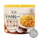 114216131 アルファー食品 安心米 ドライカレー 100g ×15袋 メーカ直送品  代引き不可/同梱不可