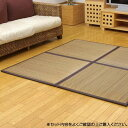 国産い草使用 置き畳 ユニット畳 『タイド』 ブラウン 82×82×2.3cm(4枚1セット) 8627720 メーカ直送品  代引き不可/同梱不可