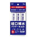 五洲薬品 経口補水パウダー ダブルエイド (3包袋×10個)×6セット メーカ直送品  代引き不可/同梱不可