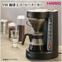 HARIO(ハリオ) V60珈琲王コーヒーメーカー 透明ブラック EVCM-5TB 代引き不可/同梱不可