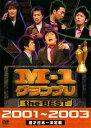 M-1 グランプリ the BEST 2001〜2003【お笑い 中古 DV