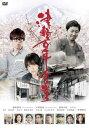 【中古】DVD▼津軽百年食堂▽レンタル落ち