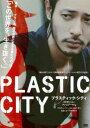 【中古】DVD▼PLASTIC CITY プラスティック・シティ▽レンタル落ち