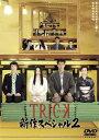 【中古】DVD▼TRICK トリック 新作スペシャル 2▽レンタル落ち【東宝】