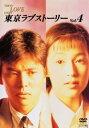 【中古】DVD▼東京ラブストーリー 4 (第9話〜最終話)▽レンタル落ち【テレビドラマ】