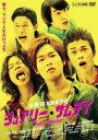 【中古】DVD▼シュアリー・サムデイ▽レンタル落ち【P25Apr15】
