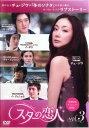 【bs】【中古】DVD▼スターの恋人 3(第5話〜第6話)▽レンタル落ち【韓国ドラマ】【チェ・フィリップ】