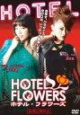 【中古】DVD▼HOTEL FLOWERS ホテル・フラワーズ▽レンタル落ち