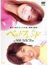 メール便可 【中古】DVD▼べストフレンド