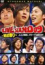 YOSHIMOTO PRESENTS LIVE STAND 09 男前祭り【お笑い