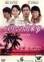 【bs】【中古】DVD▼バリでの出来事 6▽レンタル落ち【韓国ドラマ】