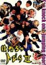 はねるのトびら 2 PART2【お笑い 中古 DVD】メール便
