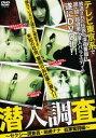 【中古】DVD▼潜入調査▽レンタル落ち